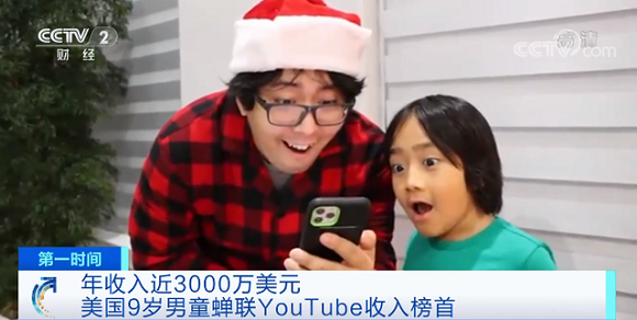 9岁男孩成YouTube最赚钱博主